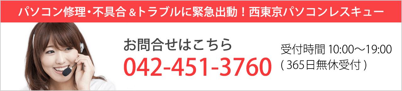 西東京パソコンレスキュー_お問い合わせはこちら_042-451-3760