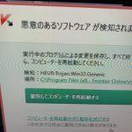 入れたおぼえのないソフトが警告してくる(悪意のあるプログラム)ー西東京市パソコン修理事例