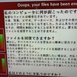 ファイルの拡張子が変わっている(ランサムウェア)ー小金井市パソコン修理事例