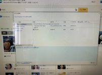 警告画面がでる(アドウェア)ー武蔵野市パソコン修理事例