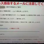 ウィルスメールー小金井市パソコン修理事例