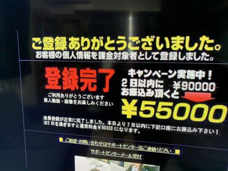 登録完了、架空請求画面が表示されるー小金井市パソコン修理事例