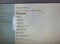 セキュリティ対策ー武蔵野市パソコン修理事例