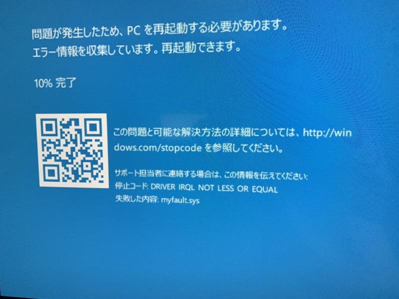 ブルースクリーンになるー西東京市パソコン修理事例