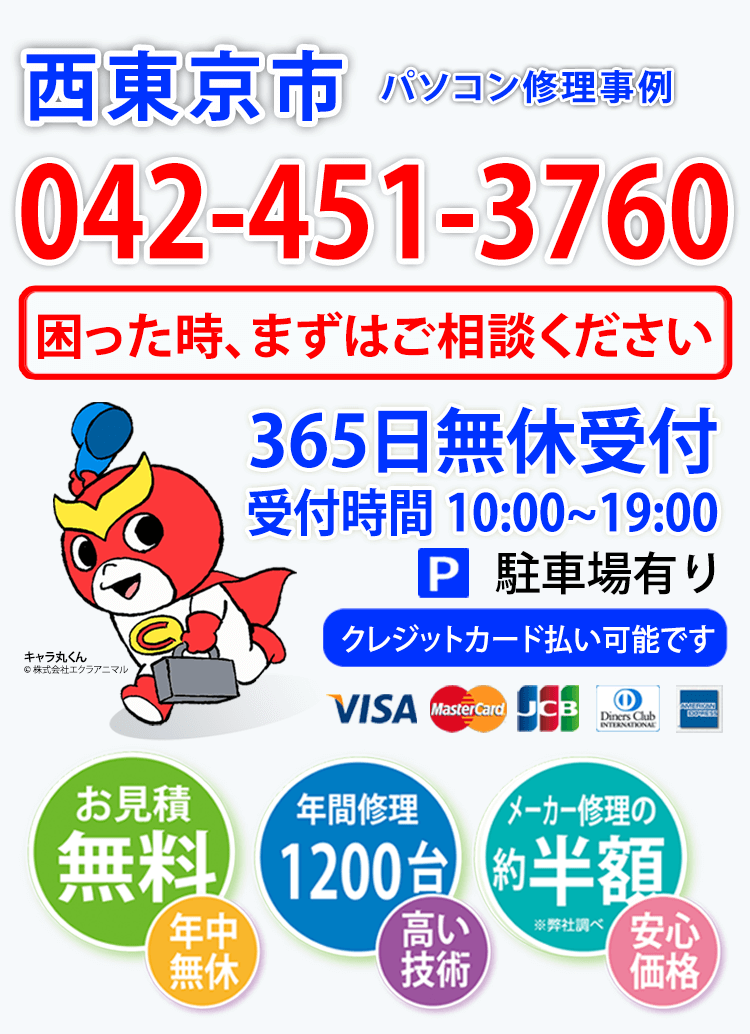 西東京市パソコン修理事例-イメージーお見積無料。年間修理1200台。メーカー修理の約半額※弊社調べ。365日無休受付 受付時間 10:00〜22:00。駐車場あり。VISA、MasterCard、JCB、ダイナースクラブ、アメリカン・エキスプレス、カードが使用できます。