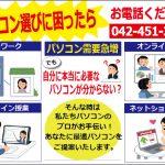 西東京パソコンレスキューチラシ2021年2月